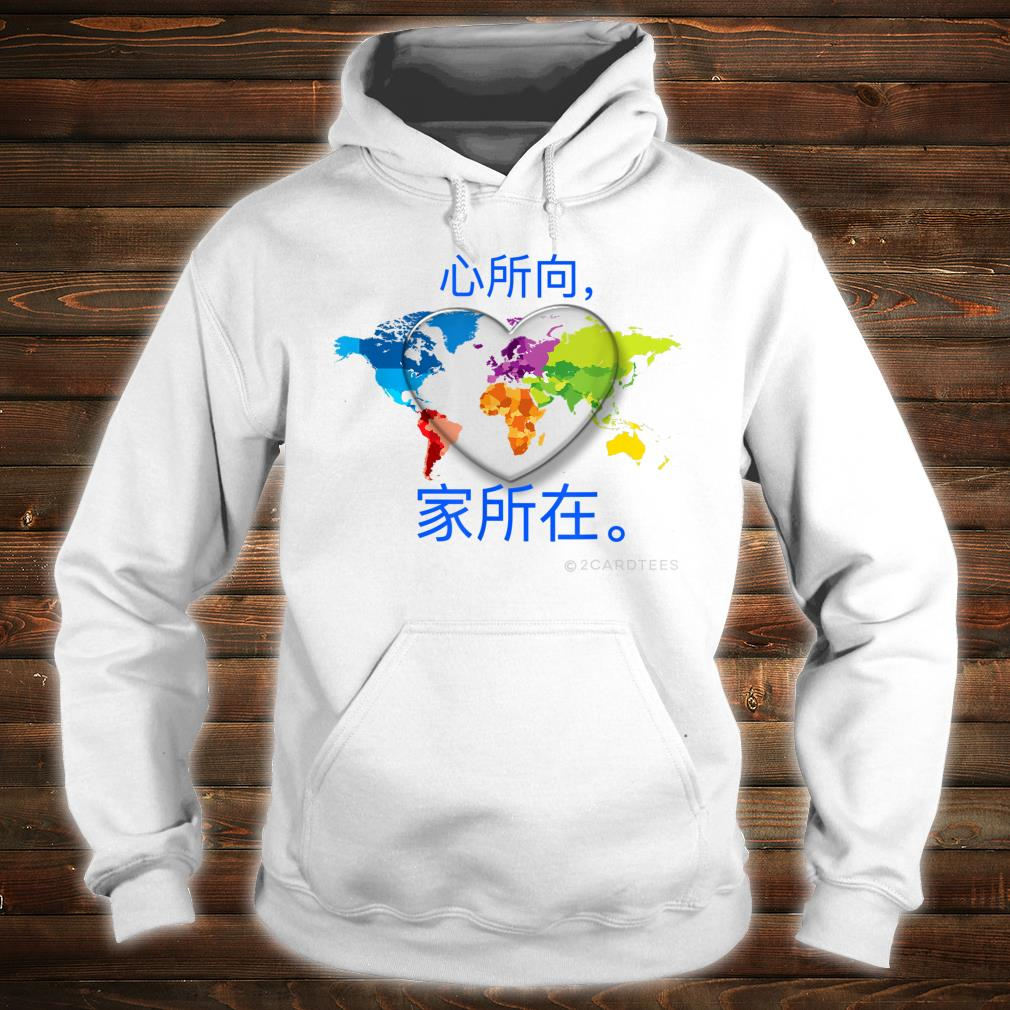 Chinese version of Home is where the heart is Shirt hoodie