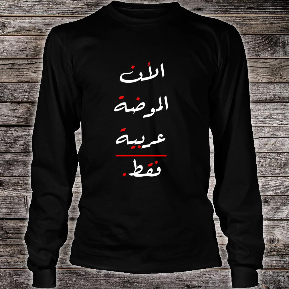 Now only Arab fashion Arabic Calligraphy Shirt long sleeved