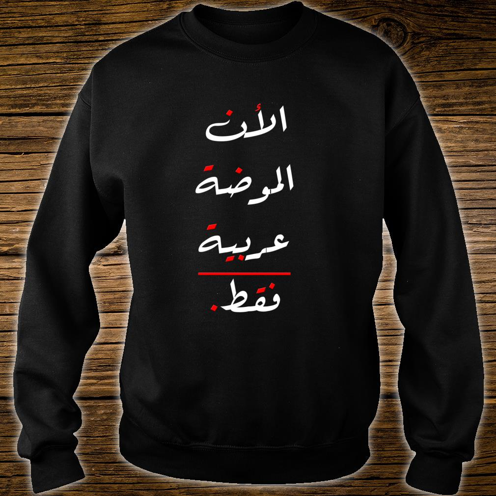 Now only Arab fashion Arabic Calligraphy Shirt sweater